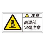 PL警告表示ステッカー ヨコ10枚1組 注意 高温部火傷注意 サイズ:大 (201104)