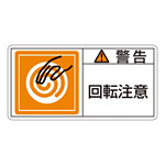 PL警告表示ステッカー ヨコ10枚1組 警告 回転注意 サイズ:大 (201114)