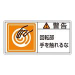 PL警告表示ステッカー ヨコ10枚1組 警告 回転部手を触れるな サイズ:大 (201115)