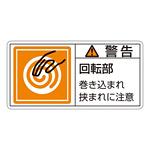PL警告表示ステッカー ヨコ10枚1組 警告 回転部巻き込まれ挟まれ注意 サイズ:大 (201117)