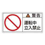 PL警告表示ステッカー ヨコ10枚1組 警告 運転中立入禁止 サイズ:大 (201119)