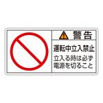 PL警告表示ステッカー ヨコ10枚1組 警告 運転中立入禁止 立ち入る時は… サイズ:大 (201120)
