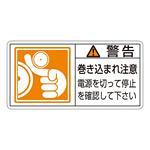 PL警告表示ステッカー ヨコ10枚1組 警告 巻き込まれ注意 電源を切って… サイズ:大 (201124)