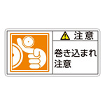 PL警告表示ステッカー ヨコ10枚1組 注意 巻き込まれ注意 サイズ:大 (201126)
