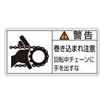 PL警告表示ステッカー ヨコ10枚1組 警告 巻き込まれ注意 回転中チェーンに… サイズ:大 (201129)