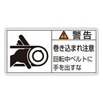 PL警告表示ステッカー ヨコ10枚1組 警告 巻き込まれ注意 回転中ベルト… サイズ:大 (201130)