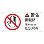 PL警告表示ステッカー ヨコ10枚1組 警告 回転部 手や物を近付けるな サイズ:大 (201133)
