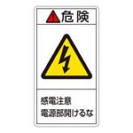 PL警告表示ステッカー タテ10枚1組 危険 感電注意電源部開けるな サイズ:大 (201208)