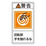 PL警告表示ステッカー タテ10枚1組 警告 回転部手を触れるな サイズ:大 (201215)