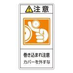 PL警告表示ステッカー タテ10枚1組 注意 巻き込まれ注意カバーを外すな サイズ:大 (201227)