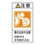 PL警告表示ステッカー タテ10枚1組 注意 巻き込まれ注意 回転中は手を触れるな サイズ:大 (201228)