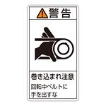 PL警告表示ステッカー タテ10枚1組 警告 巻き込まれ注意 回転中ベルトに… サイズ:大 (201230)