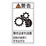 PL警告表示ステッカー タテ 10枚1組 警告 巻き込まれ注意 回転中歯車に… サイズ:大 (201231)