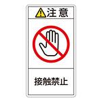 PL警告表示ステッカー タテ10枚1組 注意 接触禁止 サイズ:大 (201235)