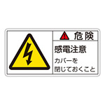 PL警告表示ステッカー ヨコ10枚1組 危険 感電注意カバーを閉じておくこと サイズ:小 (203107)
