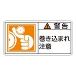 PL警告表示ステッカー ヨコ10枚1組 警告 巻き込まれ注意 サイズ:小 (203123)