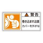 PL警告表示ステッカー ヨコ10枚1組 警告 巻き込まれ注意 カバーを外すな サイズ:小 (203125)