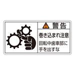 PL警告表示ステッカー ヨコ10枚1組 警告 巻き込まれ注意 回転中歯車… サイズ:小 (203131)