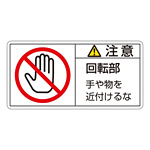 PL警告表示ステッカー ヨコ10枚1組 注意 回転部 手や物を近付けるな サイズ:小 (203134)