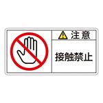 PL警告表示ステッカー ヨコ10枚1組 注意 接触禁止 サイズ:小 35×70mm (203135)