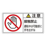 PL警告表示ステッカー ヨコ10枚1組 注意 接触禁止 運転中は稼動部に… サイズ:小 (203136)