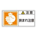 PL警告表示ステッカー ヨコ10枚1組 注意 挟まれ注意 サイズ:小 (203137)