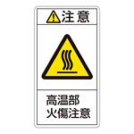 PL警告表示ステッカー タテ10枚1組 注意 高温部火傷注意 サイズ:小 (203204)