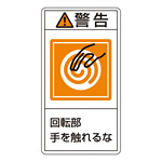 PL警告表示ステッカー タテ10枚1組 警告 回転部手を触れるな サイズ:小 (203215)