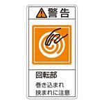 PL警告表示ステッカー タテ10枚1組 警告 回転部 巻き込まれ挟まれに注意 サイズ:小 (203217)