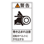 PL警告表示ステッカー タテ10枚1組 警告 巻き込まれ注意 回転中ベルトに… サイズ:小 (203230)