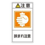 PL警告表示ステッカー タテ10枚1組 注意 挟まれ注意 サイズ:小 (203237)