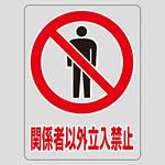 透明ステッカー 150×115mm 5枚1組 表示:関係者以外立入禁止 (207101)