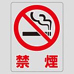 透明ステッカー 150×115mm 5枚1組 表示:禁煙 (207102)