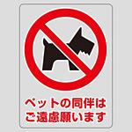 透明ステッカー 150×115mm 5枚1組 表示:ペットの同伴はご遠慮願います (207106)