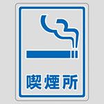 透明ステッカー 150×115mm 5枚1組 表示:喫煙所 (207107)