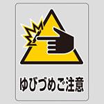 透明ステッカー 150×115mm 5枚1組 表示:ゆびづめご注意 (207109)