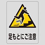 透明ステッカー 150×115mm 5枚1組 表示:足もとにご注意 (上り) (207111)