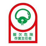 ヘルメット用ステッカー 35×25mm 10枚1組 表示:酸欠危険 作業主任者 (233001)