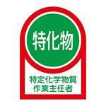 ヘルメット用ステッカー 35×25mm 10枚1組 表示:特定化学物質 作業主任者 (233008)