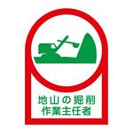 ヘルメット用ステッカー 35×25mm 10枚1組 表示:地山の掘削 作業主任者 (233011)