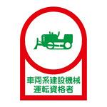 ヘルメット用ステッカー 35×25mm 10枚1組 表示:車両系建設機械運転資格者 (233075)