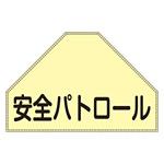 ベスト後部背中用ゼッケン 表記:安全パトロール (238151)