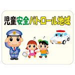 反射マナー標識 300×400×1mm 表記:児童安全パトロール地域 (292105)