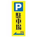 反射標識 390×150×0.75mm 表記:駐車場 (292111)