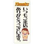 反射標識 390×150×0.75mm 表記:いつもご来店ありがとうございます。 (292112)
