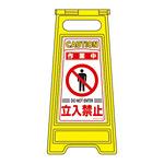 フロアサインスタンド 両面表示 表記:作業中 立入禁止 (337205)