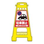 バリケードスタンド 両面表示 表記:駐車禁止 (338001)