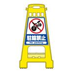 バリケードスタンド 両面表示 表記:駐輪禁止 (338004)