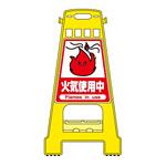 バリケードスタンド 両面表示 表記:火気使用中 (338017)