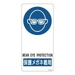 サイン標識 裏面接着テープ付 190×90×0.5mm 表記:保護メガネ着用 (356107)